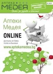 Брошура Аптеки Медея Нови Искър