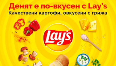 Денят е по-вкусен с Lay's!