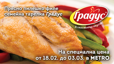 Прясно пилешко филе Градус