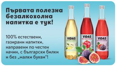 Безалкохолна напитка Vidas!