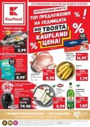 Брошура Хипермаркет Kaufland