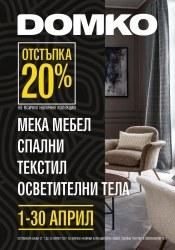 Брошура ДОМКО Лозенец