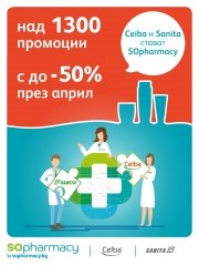 Брошура Аптеки SOpharmacy Провадия