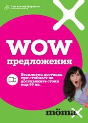 Брошура Mömax Варна