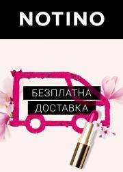 Notino.bg