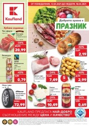 Брошура Kaufland хипермаркет