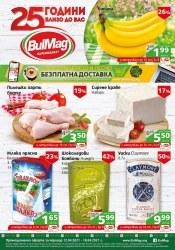 Брошура BulMag Варна