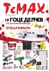 Брошура TeMax