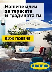 Брошура ИКЕА Варна