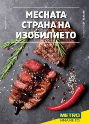 Брошура МЕТРО