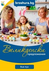 Брошура Broshura.bg кампания Провадия