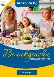 Брошура Broshura.bg кампания Девня