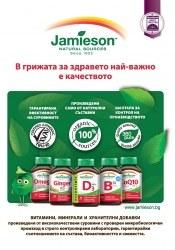 Брошура Jamieson Исперих
