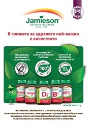 Брошура Jamieson Пазарджик
