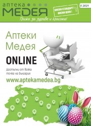 Брошура Аптеки Медея Карлово