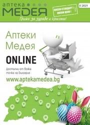 Брошура Аптеки Медея Айтос