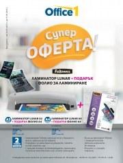 Книжарница office 1 superstore Дупница - Актуални Промоции