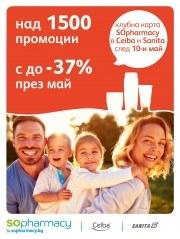 Брошура Аптеки SOpharmacy Созопол