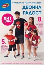 Брошура Pepco