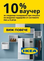 Брошура ИКЕА Пазарджик