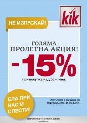 Брошура KiK Дупница