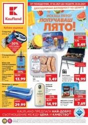 Брошура Kaufland хипермаркет Асеновград