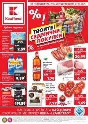 Kaufland хипермаркет