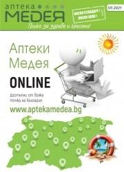 Брошура Аптеки Медея Силистра