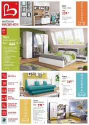 Брошура Мебели Виденов