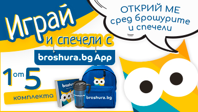 Свали Broshura.bg App