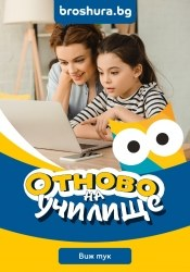 Брошура Broshura.bg кампания Гулянци