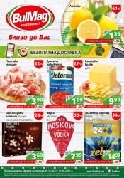 Брошура BulMag Търговище