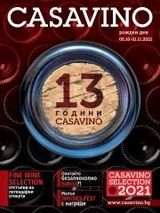 Брошура CASAVINO Златоград