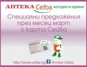 Брошура Ceiba Горна Оряховица