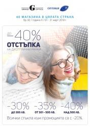 Брошура Grand optics София
