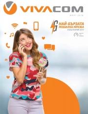 Брошура Виваком Пловдив