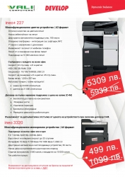 Брошура Вали Компютърс Велико Търново