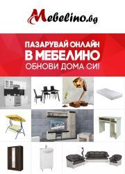 Брошура Mebelino.bg Белоградчик