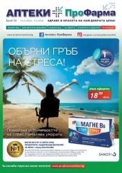 Брошура ПроФарма