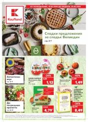Брошура Кауфланд Хасково