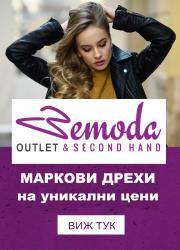Брошура Zemoda Каолиново