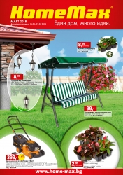 Брошура HomeMax Бургас