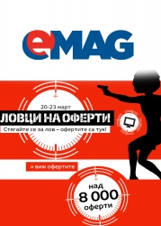 Брошура eMAG Каспичан