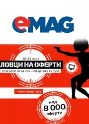 Брошура eMAG Перущица
