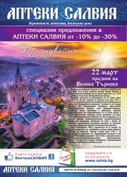 Брошура Аптеки Салвия Каолиново