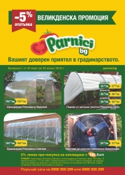 Брошура Parnici.bg