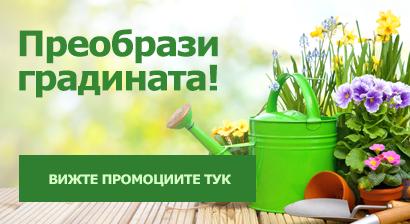 Преобрази градината си!