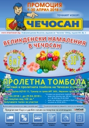 Брошура Чечосан