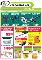 Брошура GS Строймаркет София