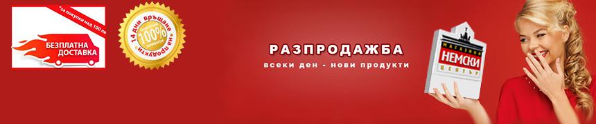 Брошура  Русе